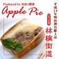 かさい製菓 アップルパイ
