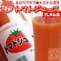 ≪送料無料≫【トマトジュース1L 6本セット】青森県産トマト100%使用!