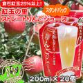 倉石 紅玉りんごジュース