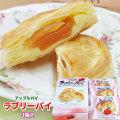 【ラブリーパイ3個入】青森 りんご アップルパイ 手のひらサイズのかわいいアップルパイ[※SP][※常温便][※当店他商品との同梱可]