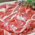 【ラムしゃぶしゃぶ用肉100g】<追加・同梱用> 100g単位でお好きな分量お届けできます♪[※冷凍便][※製造元より産地直送]