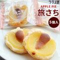 【アップルパイ 旅さち5個入】[※当店他商品と同梱可]