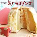 青森 りんご アップルパイ【気になるりんご1個】[※SP]