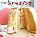 青森 りんご アップルパイ【気になるりんご4個】[※SP]