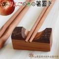 青森りんご 国産 木食器【りんごの木の箸置き】世界的にみても珍しい、青森りんごの木の木工品!りんごの樹皮と木目が美しい、温もりあふれる箸置き♪[※SP]