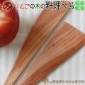 青森りんご 国産 木食器【りんごの木の料理べら】世界的にみても珍しい、青森りんごの木の木工品!リンゴの木ならではの手触りの良さを、毎日感じられる料理べら♪選べる角or丸タイプ[※SP]