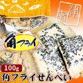 津軽せんべい【角フライせんべい(100g入り)】