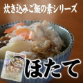 青森産【ほたて炊込ご飯の素】(2〜3合用)[※SP]