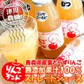 津川農園 りんごジュース