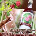 津川農園 ラズベリージュース