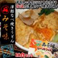 【津軽なべ焼きうどん みそ味10食セット (5食セット×2箱)】[※当店他商品と同梱可]