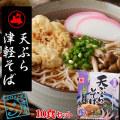 【天ぷらそば10食セット】[※当店他商品と同梱可]