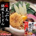 【天ぷら鍋焼うどん10食セット】[※当店他商品と同梱可]