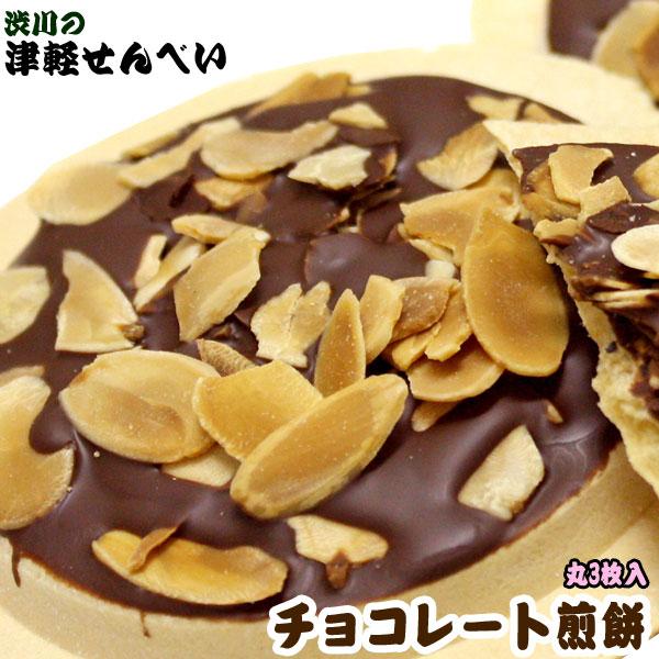 【チョコレート煎餅】(丸3枚)ほんのり塩味のごませんべいに甘さを抑えたチョコをトッピング意外な組み合わせが美味しい和スイーツ♪[※SP][※当店他商品との同梱発送可]