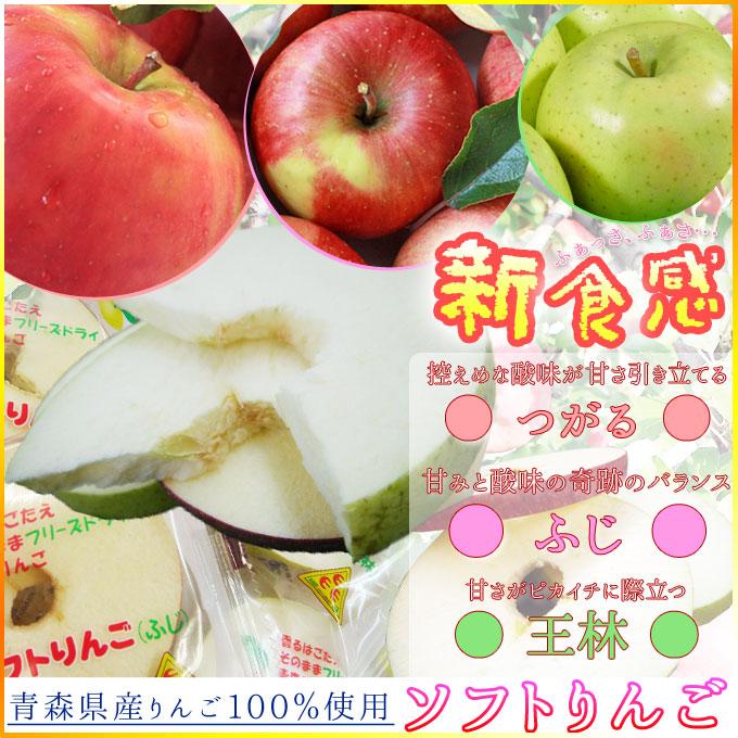 【ソフトりんご2枚×3】りんごの産地青森の新鮮さそのままフリーズドライ!ふんわり食感でおやつにぴったり★離乳食や補助食品にも[※SP]