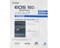 キヤノン EOS 10D digital ソフトウェア