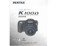 ペンタックス K 100D