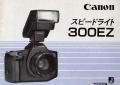 キヤノン スピードライト 300EZ 取り説・使用書