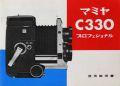 マミヤ C330 プロフェッショナル 取り説・使用書