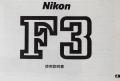 ニコン F3 取り説・使用書