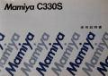 マミヤ C330S 取り説・使用書