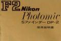 ニコン フォトミック S ファインダー DP-2 取り説・使用書