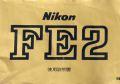 ニコン FE2 取り説・使用書