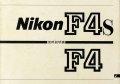 ニコン F4s / F4 取り説・使用書