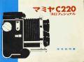 マミヤ C220 プロフェッショナル 取り説・使用書