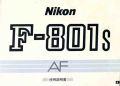 ニコン F-801s AF 取り説・使用書