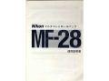 ニコン MF-28 取り説・使用書