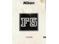 ニコン F5 取り説・使用書