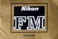 ニコン FM 取り説・使用書