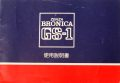 ブロニカ GS-1 取り説・使用書