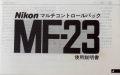 ニコン MF-23 取り説・使用書