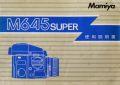 マミヤ 645 SUPER 取り説・使用書