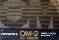 オリンパス OM−2 spot/program 取り説・使用書