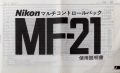 ニコン MF-21 取り説・使用書