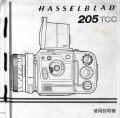 ハッセルブラッド 205TCC 取り説・使用書 コピー
