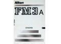 ニコン FM3A 取り説・使用書