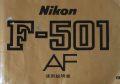 ニコン F501AF 取り説・使用書