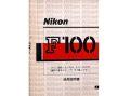 ニコン F100 取り説・使用書