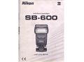 ニコン スピードライト SB-600 英文取り説・使用書