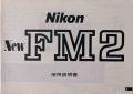 ニコン new FM2 取り説・使用書