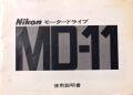 ニコン MD-11 取り説・使用書