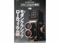 カメラレビュー クラシックカメラ専科 No.58