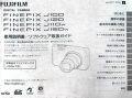 フジフィルム FINEPIX J100 120 110w 150w