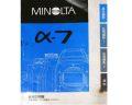 ミノルタ α‐7