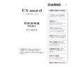 カシオ電子辞書 XD-A8500