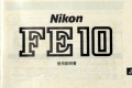 ニコン FE10 取り説・使用書